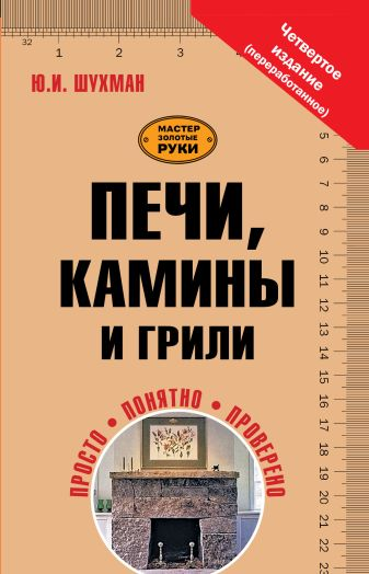 Ю.И. Шухман - Печи, камины и грили обложка книги