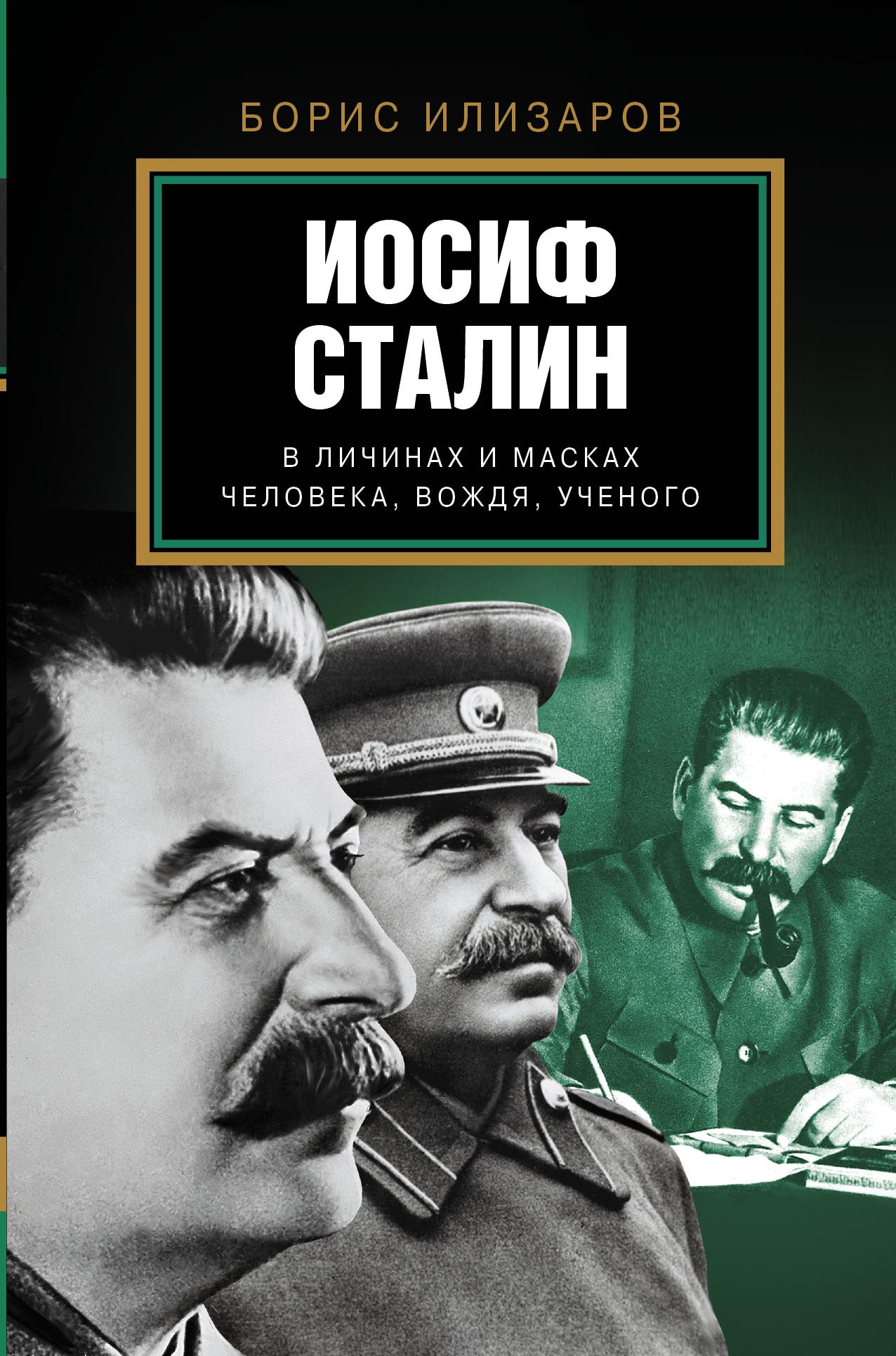 Илизаров Б.С. Иосиф Сталин. В личинах и масках человека, вождя, ученого сталин биография вождя