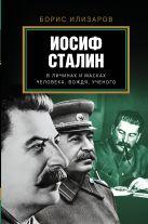 Илизаров Б.С. - Иосиф Сталин. В личинах и масках человека, вождя, ученого' обложка книги
