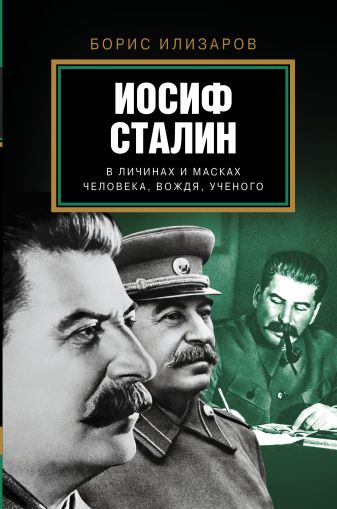 Илизаров Б.С. - Иосиф Сталин. В личинах и масках человека, вождя, ученого обложка книги