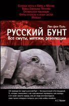 Лин фон Паль - Русский бунт: Все смуты, мятежи, революции' обложка книги