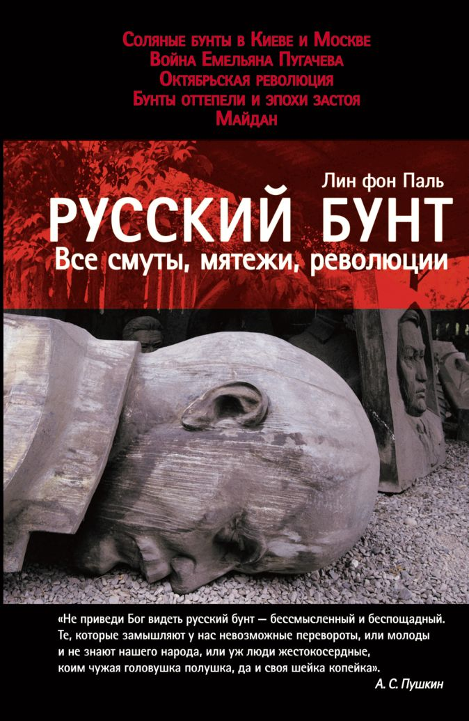 Лин фон Паль - Русский бунт: Все смуты, мятежи, революции обложка книги