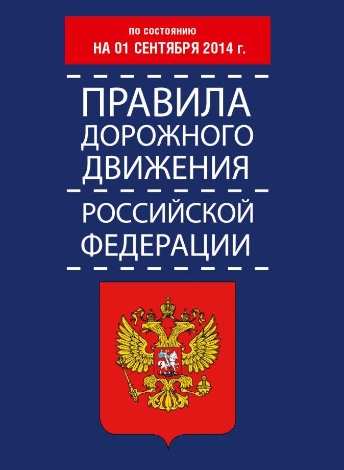 Правила дорожного движения Российской Федерации по состоянию 01 сентября 2014 г.