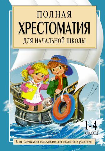 Посашкова Е.В. - Полная хрестоматия для начальной школы. [1-4 классы]. В 2 книгах. Книга 2 обложка книги