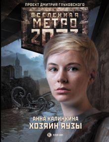 Метро 2033: Хозяин Яузы
