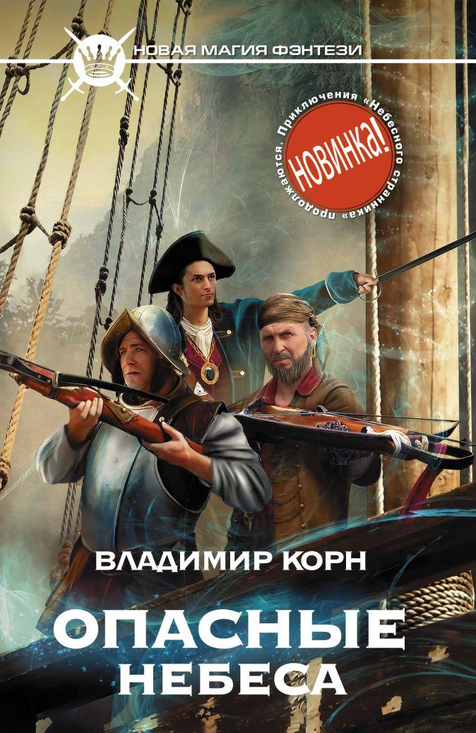 Владимир Корн - Опасные небеса обложка книги