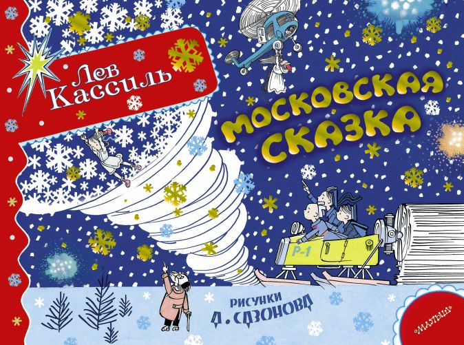 Л. Кассиль - Московская сказка обложка книги