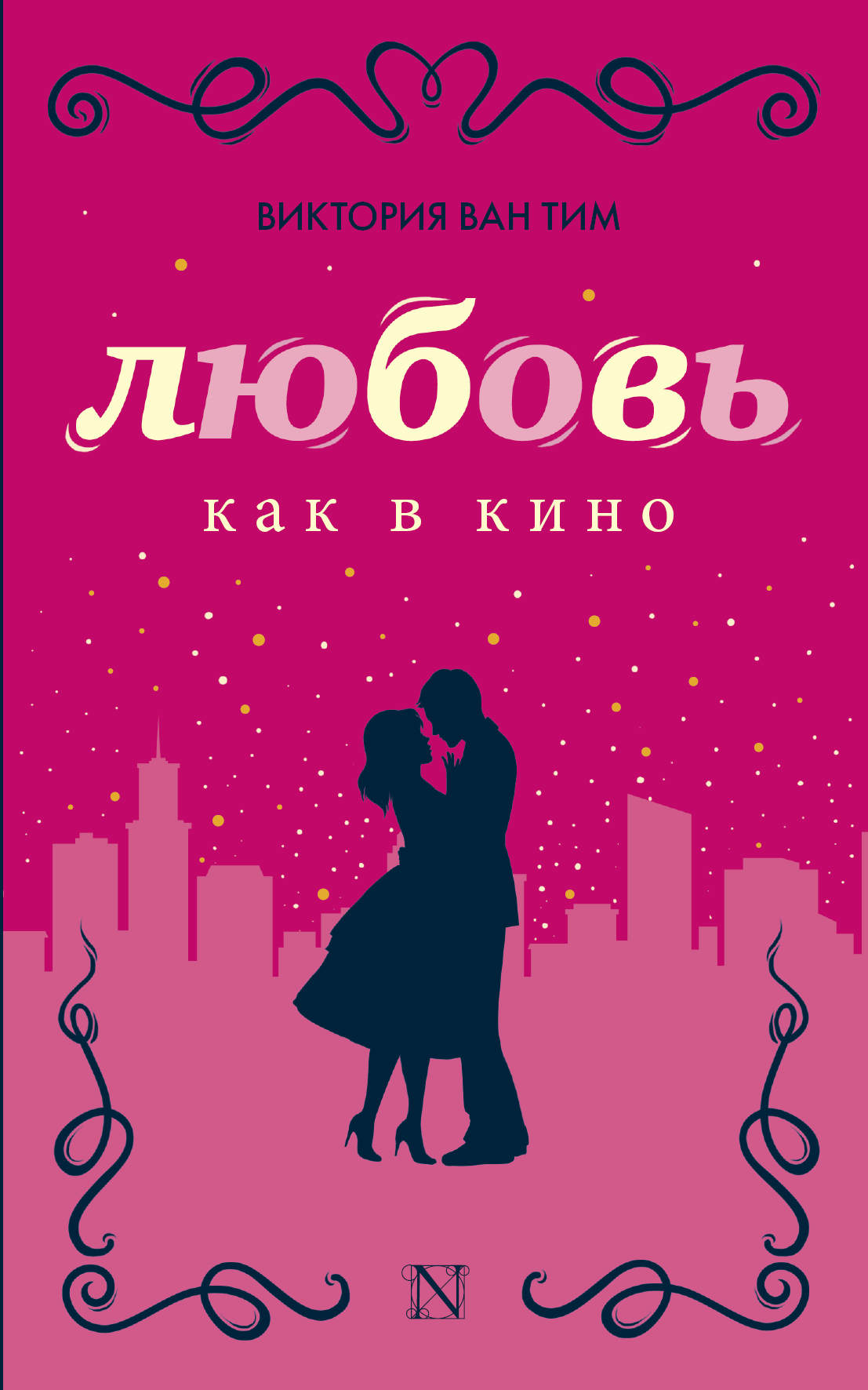 Любовь как в кино от book24.ru