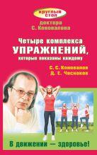 Коновалов С.С.,Чесноков Д.Е. - Четыре комплекса упражнений, которые показаны каждому. В движении - здоровье!' обложка книги