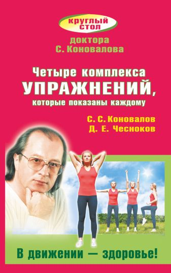 С. С. Коновалов, Д. Е. Чесноков - Четыре комплекса упражнений, которые показаны каждому. В движении - здоровье! обложка книги
