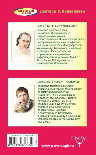 Четыре комплекса упражнений, которые показаны каждому. В движении - здоровье! С. С. Коновалов, Д. Е. Чесноков