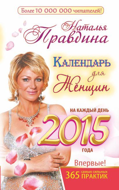 Календарь для женщин на каждый день 2015 года. 365 самых сильных практик - фото 1