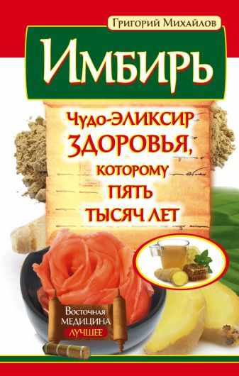 Михайлов Григорий - Имбирь. Чудо-эликсир здоровья, которому пять тысяч лет обложка книги