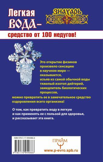 Легкая вода – средство от 100 недугов! Антон Корнеев