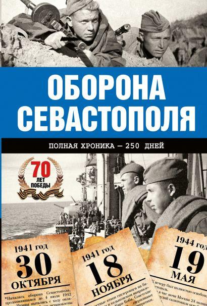Оборона Севастополя. Полная хроника - фото 1
