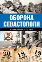 Сульдин А.В. - Оборона Севастополя. Полная хроника' обложка книги