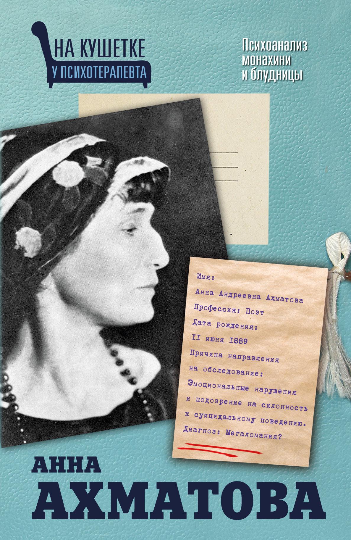 Мишаненкова Екатерина Александровна Анна Ахматова на кушетке стоимость