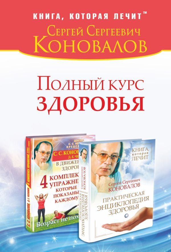 Полный курс здоровья Коновалов С.С.