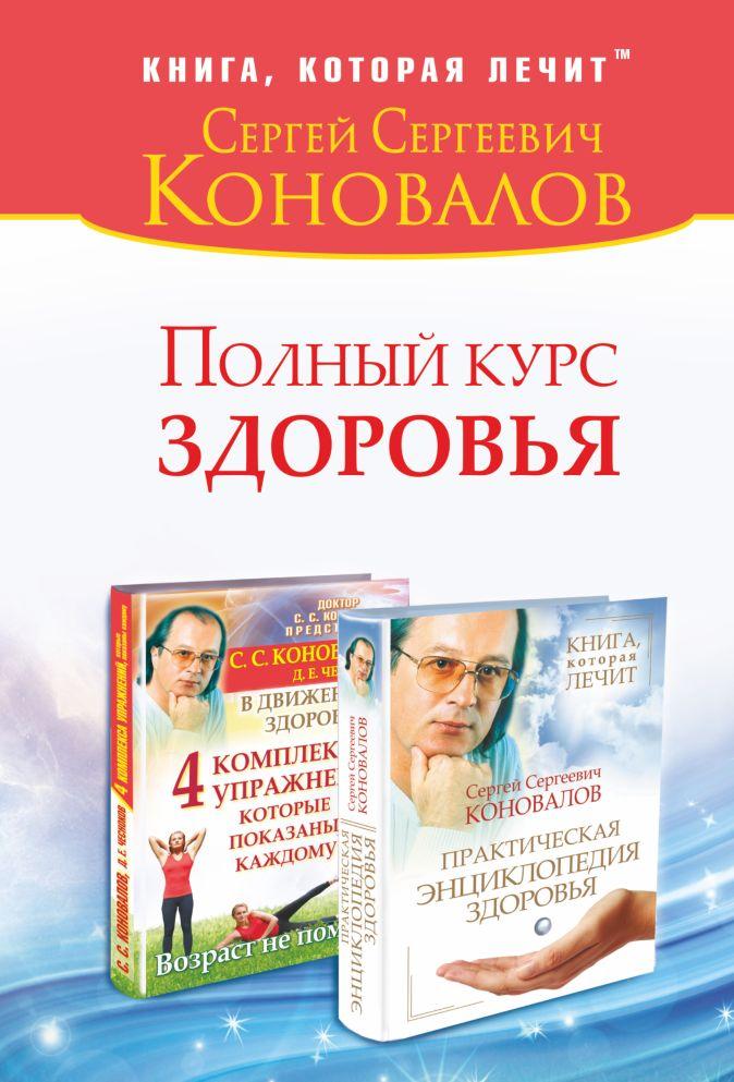Полный курс здоровья Сергей Сергеевич Коновалов