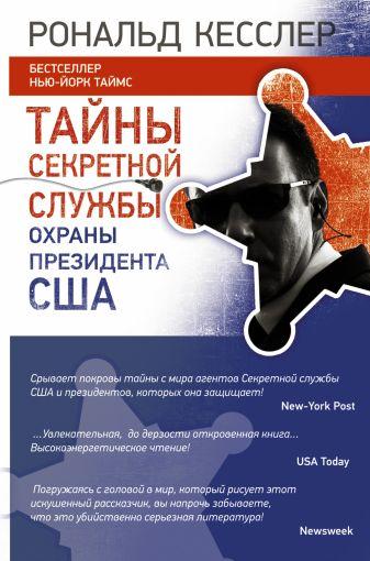 Рональд Кесслер - Тайны Секретной службы охраны ПРЕЗИДЕНТА США обложка книги