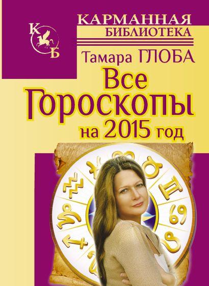 Все гороскопы на 2015 год - фото 1