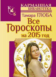 Все гороскопы на 2015 год