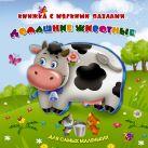 Горбунова И.В., Голь Н.М. - Домашние животные' обложка книги