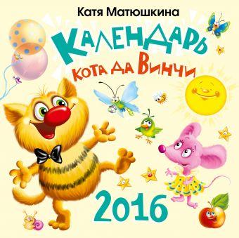 Календарь кота да Винчи на 2016 год Матюшкина К.