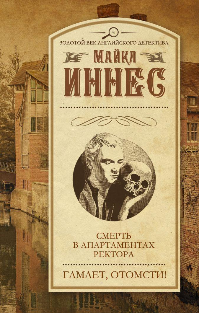 Иннес М. - Смерть в апартаментах ректора. Гамлет, отомсти! обложка книги