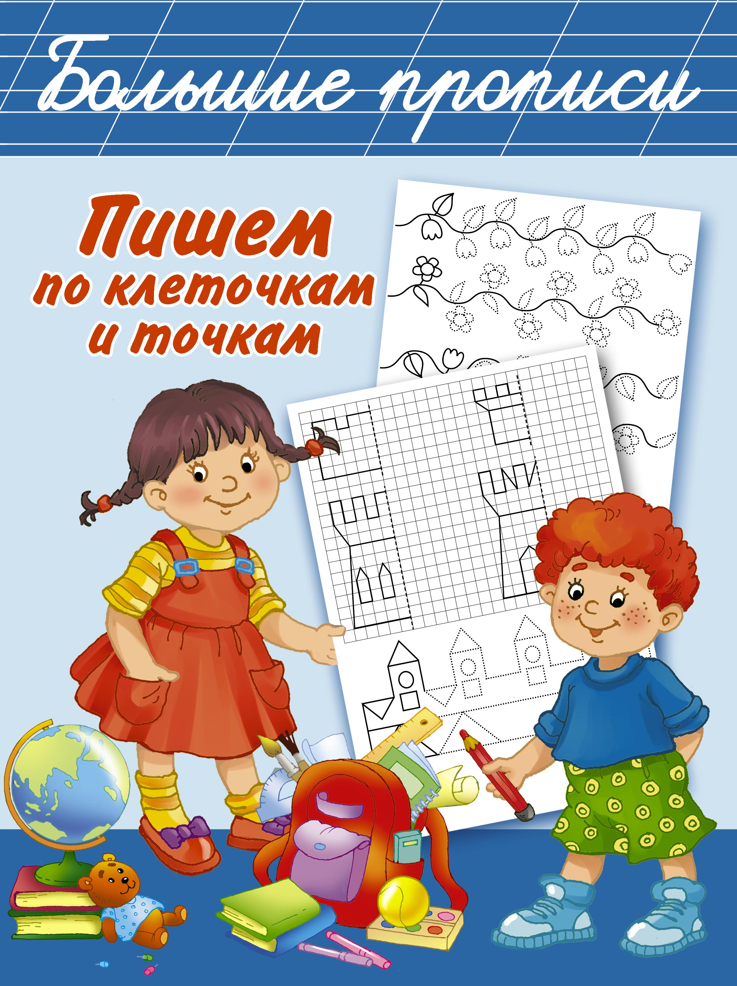Дмитриева В.Г. Пишем по клеточкам и точкам