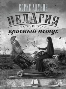 Пелагия и красный петух