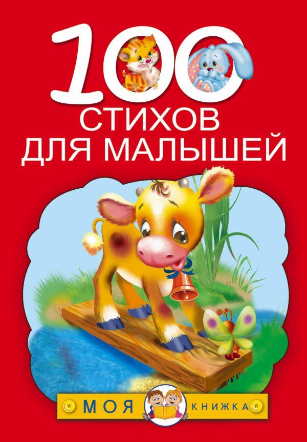 100 стихов для малышей Барто А.Л.