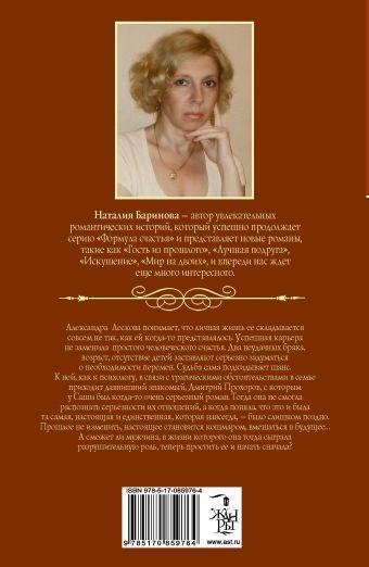 Гость из прошлого Баринова Н.А.