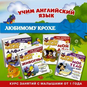 Учим английский язык с героями любимых мультфильмов (Комплект из 4 книг в коробке) .