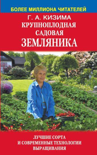 Кизима Г.А. - Крупноплодная садовая земляника: лучшие сорта и современные технологии выращивания обложка книги