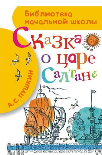 Пушкин А.С. - Сказка о царе Салтане обложка книги