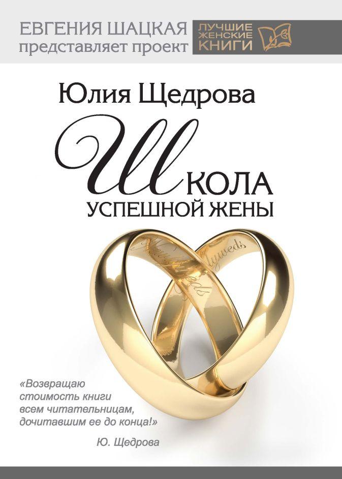 Щедрова Ю.В. - Школа успешной жены обложка книги