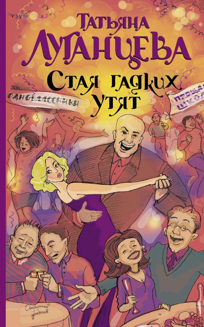 Татьяна Луганцева - Стая гадких утят обложка книги