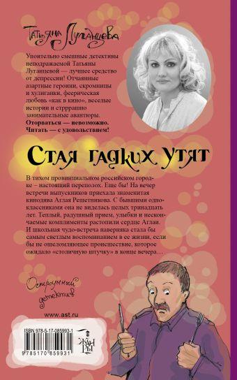 Стая гадких утят Татьяна Луганцева