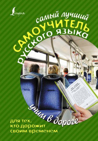 Самый лучший самоучитель РУССКОГО языка для тех, кто дорожит своим временем Клепова Е.