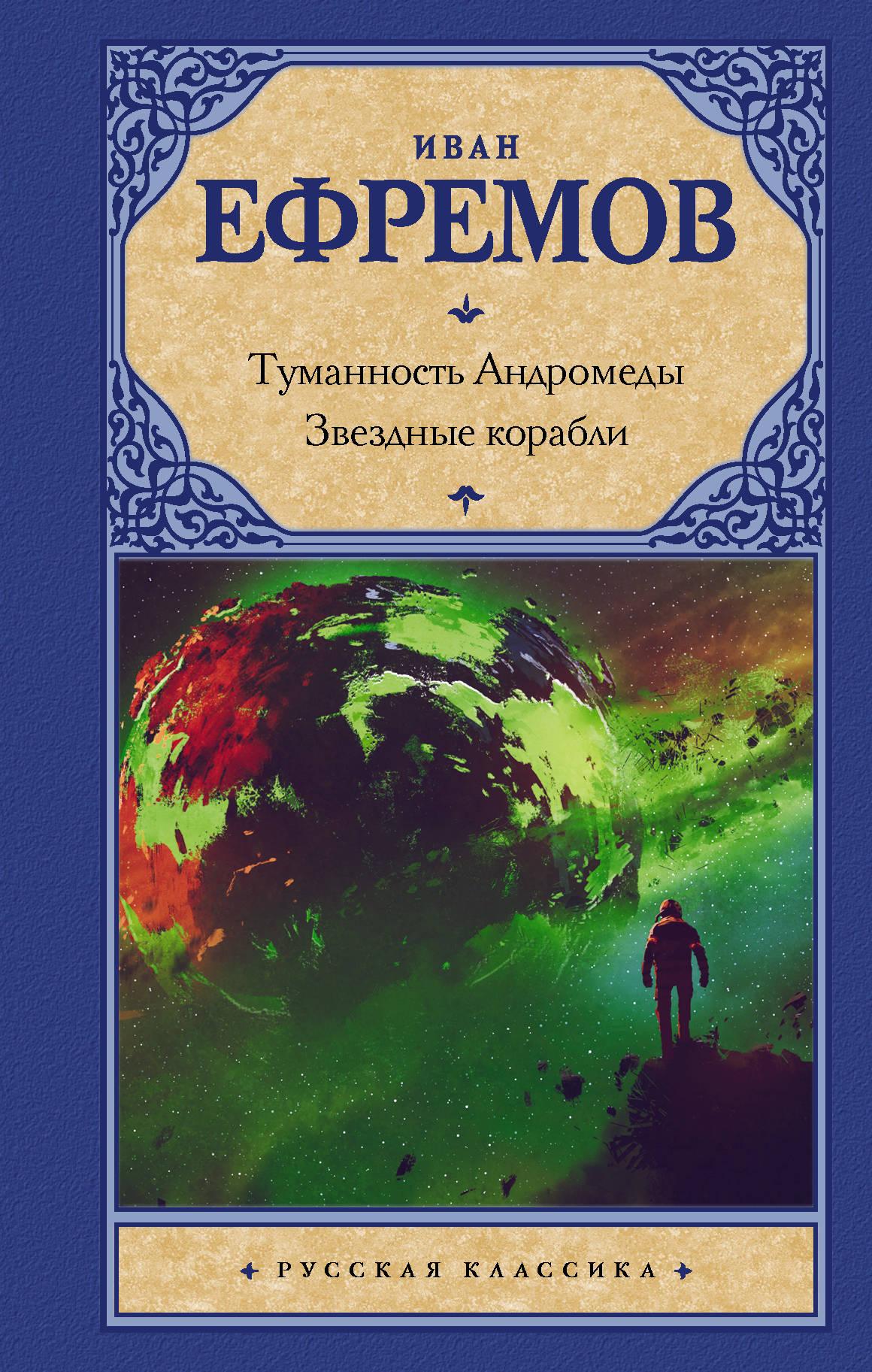 цена на Иван Антонович Ефремов Туманность Андромеды. Звездные корабли