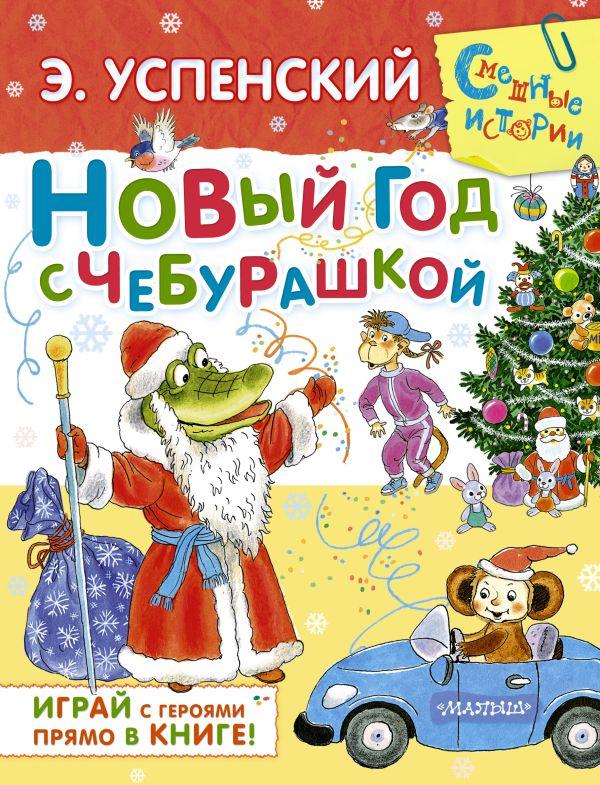 Новый год с Чебурашкой Успенский Э.Н.