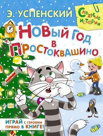 Новый год в Простоквашино Успенский Э.Н.