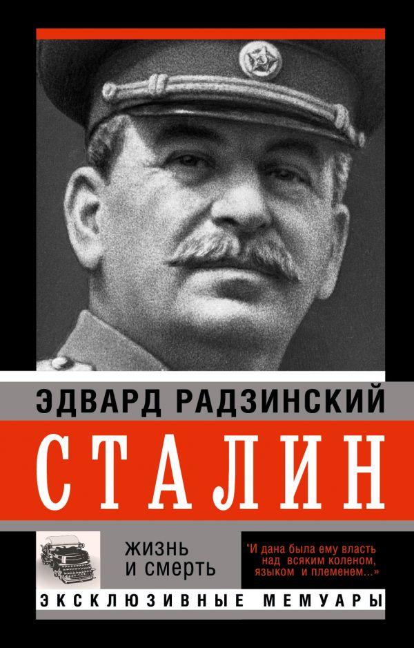 Сталин Радзинский Э.С.