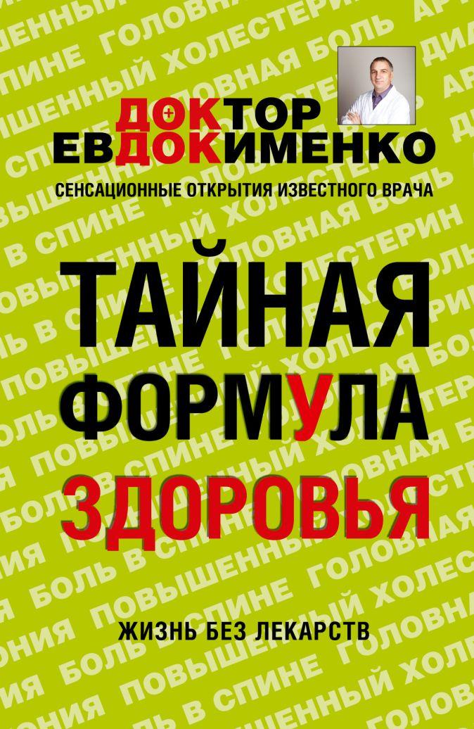 Евдокименко П.В. - Тайная формула здоровья обложка книги