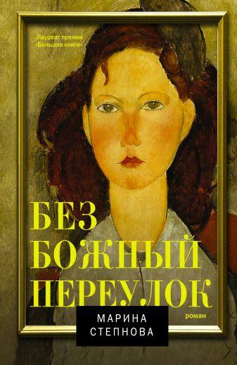 Марина Степнова - Безбожный переулок обложка книги