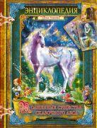 Чернова Е.Ю. - Волшебные существа сказочного леса. Энциклопедия' обложка книги