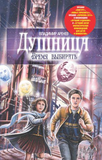 Владимир Аренев - Душница. Время выбирать обложка книги