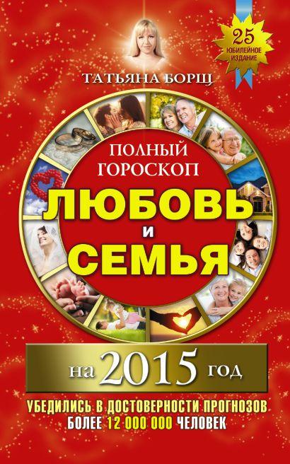 Полный гороскоп: любовь и семья на 2015 год - фото 1