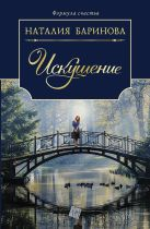 Наталия Баринова - Искушение' обложка книги